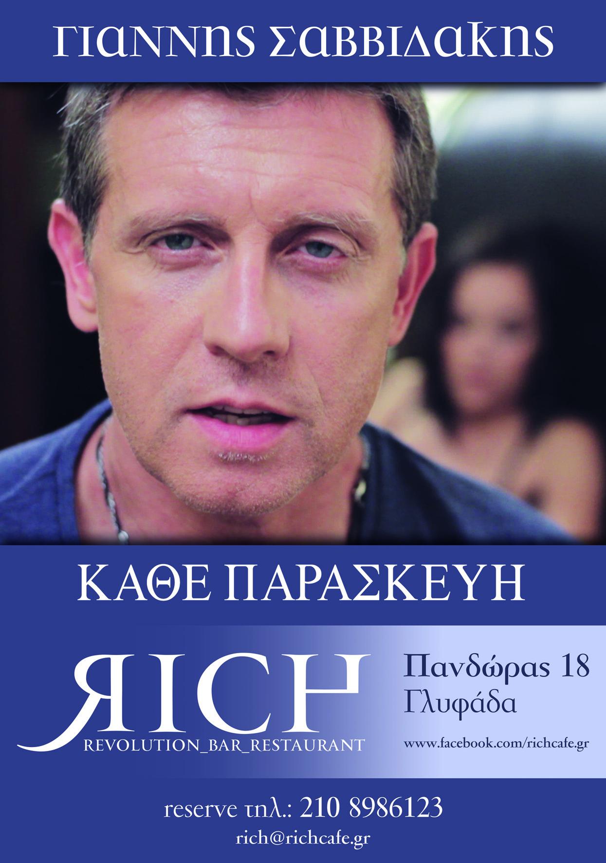 rich_savidakis1
